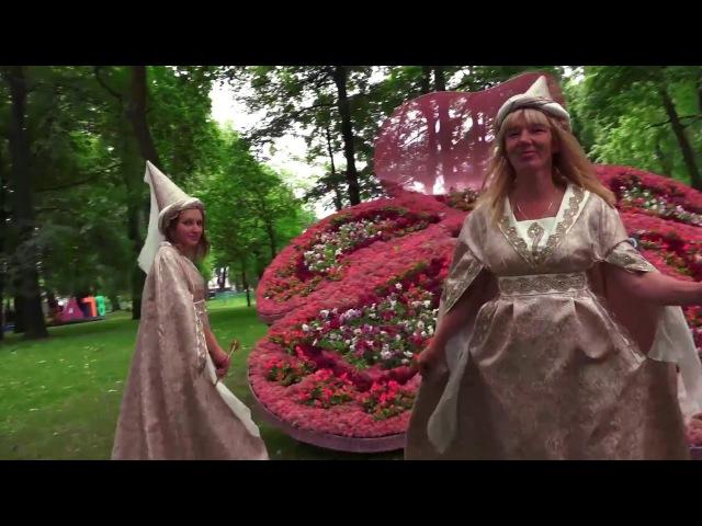 Цветок Счастья Фестиваль Императорские Сады России 2016