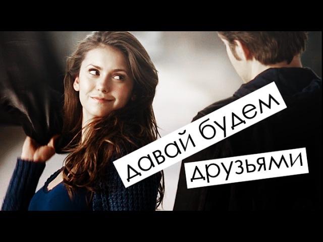Дневники вампира - Музыкальная нарезка №6