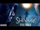 BOLO HAR HAR HAR Full Audio Song SHIVAAY Title Song Ajay Devgn Mithoon Badshah T-Series