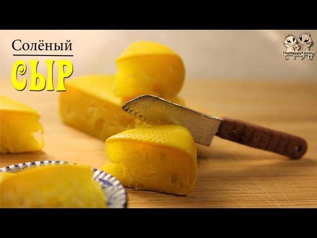 Полимерная глина - Солёный СЫР - Polymer clay cheese tutorial / Светлана Няшина