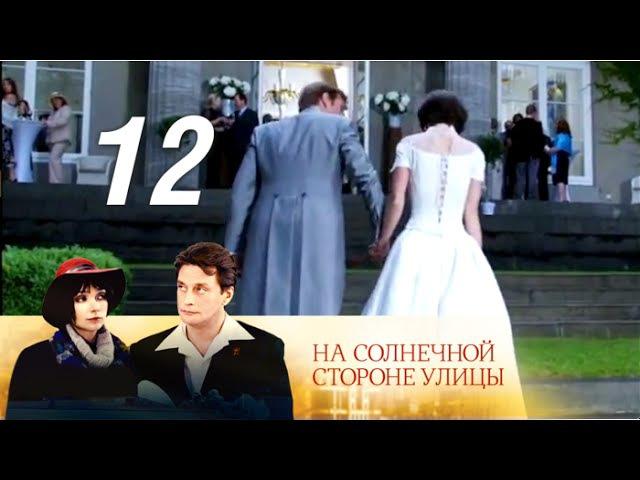 На солнечной стороне улицы Новая жизнь 12 серия Драма мелодрама 2011 @ Русские сериалы