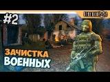STALKER - Народная солянка 2 - Прохождение на русском - часть 2