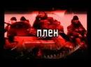 Русские фильмы 2015 - ЧЕЧЕНСКИЙ КАПКАН ИЗМЕНА ВОЕННЫЙ / БОЕВИК / Русские Военные Фильмы