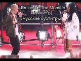 Eminem feat. Rihanna - The Monster Live (Монстр) (Русские субтитры перевод rus sub рус суб)