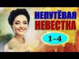 Непутевая невестка Невестка Лиза 1,2,3,4 серия Мелодрама