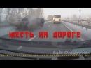 Самые ЖЕСТОКИЕ Смертельные аварии дтп на трассе ЧАСТЬ 4 Car Crash Compilation 2016