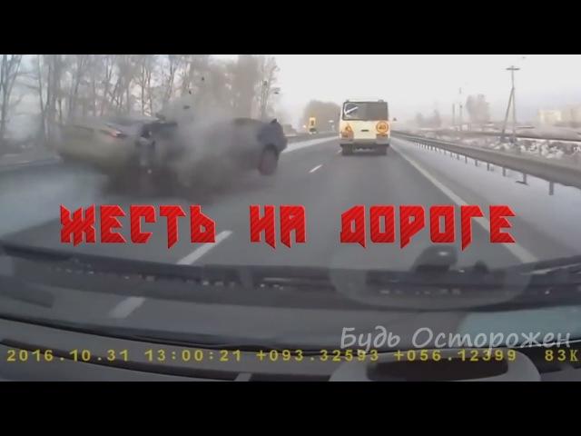 Самые Жестокие Страшные Аварии и ДТП 2016 часть 4 Жесть на дорогах России
