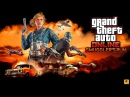 Трейлер обновления GTA Online Контрабандисты