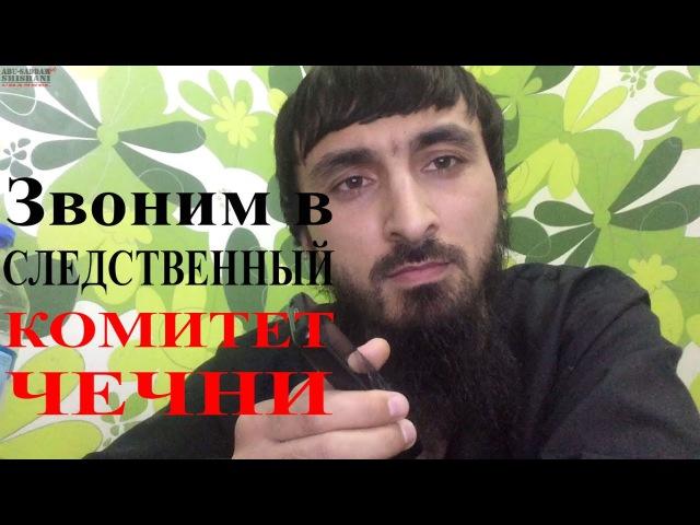 Звонок в следственный комитет Чечни.