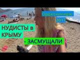 НУДИСТКИЙ Пляж в Орджоникидзе. СРОЧНО ! Детям туда НЕЛЬЗЯ ! Цены . Необычные УСЛУГ...