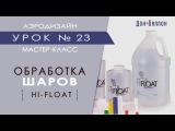 Искусство Аэродизайна. Урок №23. Обработка воздушных шаров HI-FIOAT