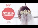 Handmade Hair Comb for Attaching Bridal Veil. DIY Tutorial [English Subs]