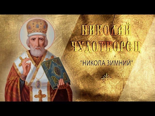Никола Зимний 19 декабря - память святителя Николая, архиепископа Мир Ликийских, Чудотворца