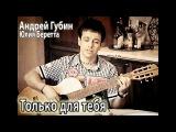 Андрей Губин и Юлия Беретта - Только Для Тебя (live)