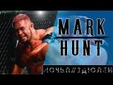 Марк Хант - Ночь п#здюлей на Гран При К-1 2001 года / MARK HUNT vfhr [fyn - yjxm g#pl.ktq yf uhfy ghb r-1 2001 ujlf / mark hunt