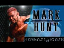Марк Хант Ночь п здюлей на Гран При К 1 2001 года MARK HUNT vfhr fyn yjxm g yf uhfy ghb r 1 2001 ujlf mark hunt