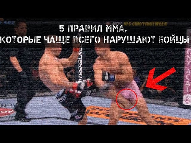 5 правил MMA которые чаще всего нарушают бойцы 5 ghfdbk mma rjnjhst xfot dctuj yfheif n jqws