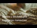 Вяжем с WickedLynx Кардиган палантин