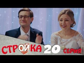 Стройка 20 серия (2017) HD 1080p » Freewka.com - Смотреть онлайн в хорощем качестве