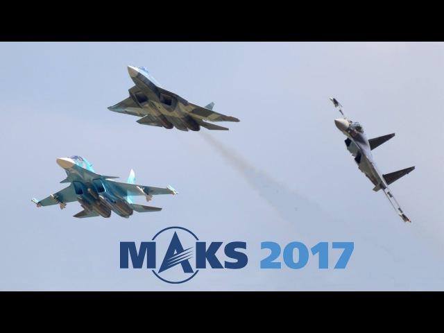 МАКС 2017 Пара Су 57 Су 34 Су 35С Высший пилотаж Дождь Жуковский 21 07 2017
