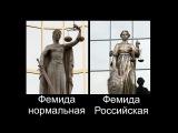 Правда о судебной системе РФ. Как невиновные становятся виновными.