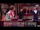 Рэп батл - Виталий Козловский vs Виталька | Новый сезон Вечернего Киева 2016