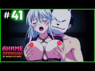 Аниме приколы 41 | Смешные моменты 18 | Anime Coub | Anime Vine