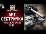 Артсестричка - Музыкальный клип от SIEGER &amp REEBAZ World of Tanks