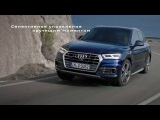 Audi Q5 quattro с технологией ultra  превосходство над дорогой
