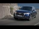Audi Q5 quattro с технологией ultra — превосходство над дорогой