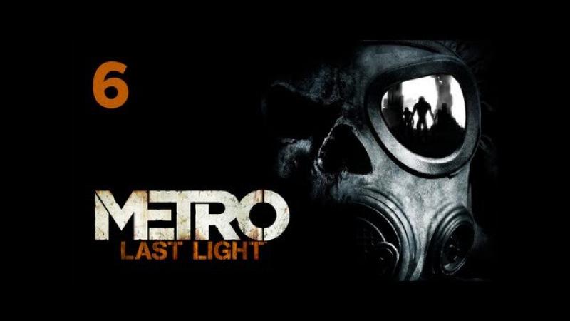 Прохождение Metro: Last Light (Метро 2033: Луч надежды) — Часть 6: Серый кардинал Корбут