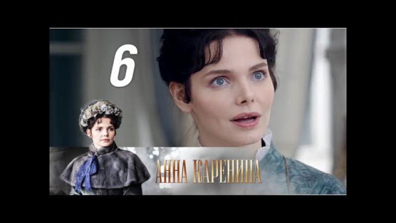 Анна Каренина. 6 серия (2017). Драма, экранизация @ Русские сериалы