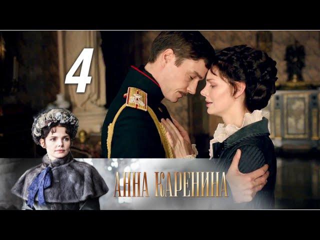 Анна Каренина 4 серия 2017 Драма экранизация @ Русские сериалы
