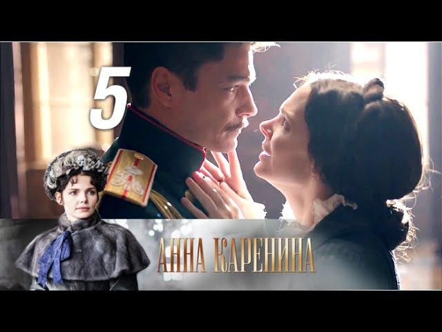 Анна Каренина 5 серия 2017 Драма экранизация @ Русские сериалы