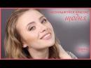 Ежедневный макияж от Profmakeup Бурмистровой Виктории с косметическим брендом Cosmia