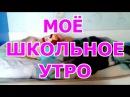 ♥МОЁ ШКОЛЬНОЕ УТРО/MY SCHOOL MORNING♥