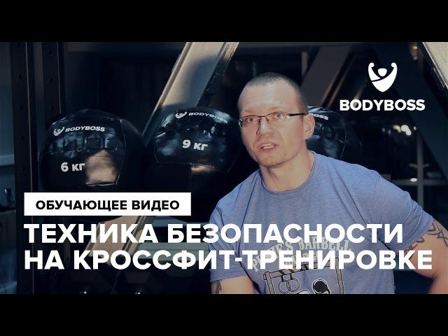 Техника безопасности на тренировке по кроссфиту Алексей Немцов для Bodyboss nt[ybrf ,tpjgfcyjcnb yf nhtybhjdrt gj rhjccabne fktr