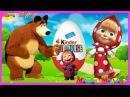 Маша и Медведь - Киндер-сюрприз. Все серии подряд Happy Birthday Song