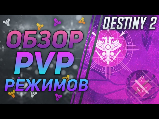 Destiny 2🔥Обзор PvP режимов: Контроль, Столкновение, Превосходство, Выживание и Обратный отсчет