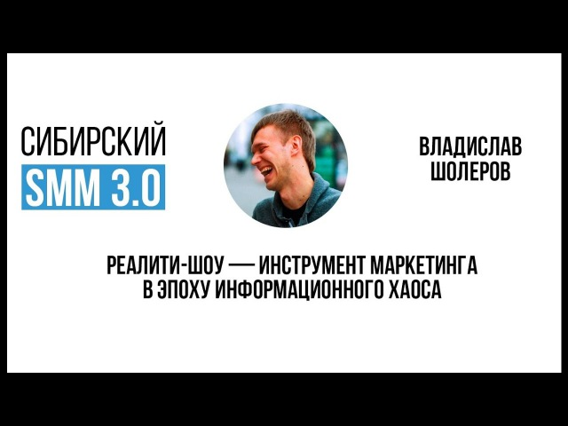 Владислав Шолеров - Реалити-шоу как инструмент маркетинга. Конференция Сибирский SMM