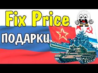 Фикс Прайс 23 февраля Fix Price подарки мужикам на День Защитника Отечества