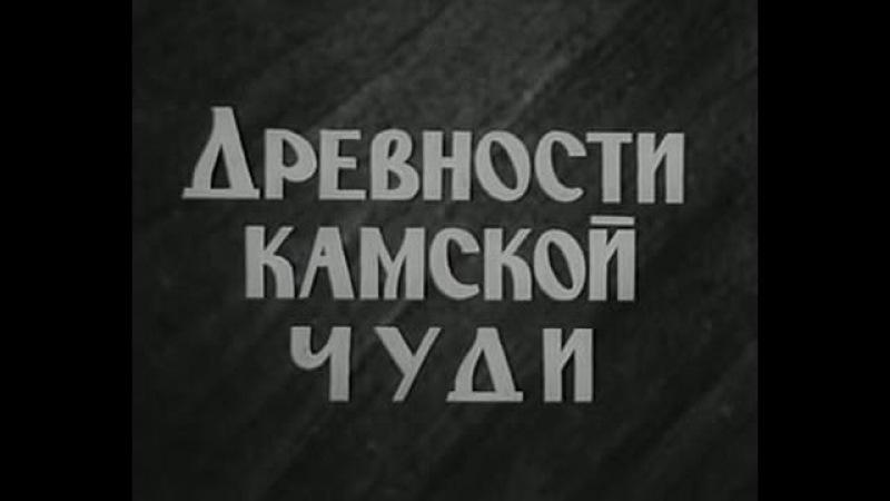 Древности Камской чуди. 1967г Док. фильм СССР.