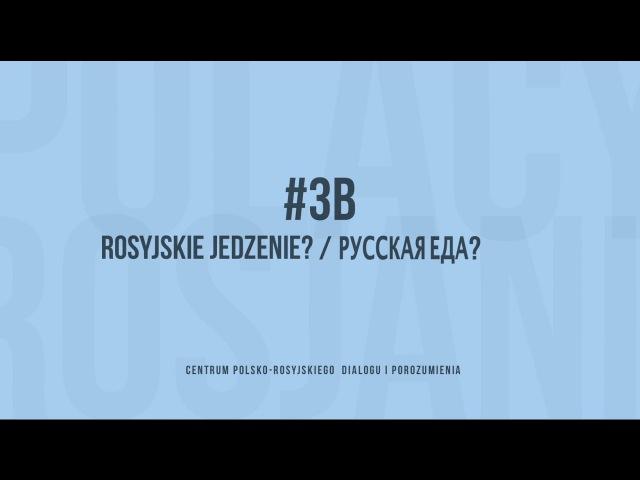 Polacy o Rosjanach Rosjanie o Polakach odcinek 3B Rosyjskie jedzenie смотреть онлайн без регистрации