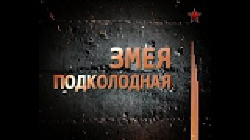 Легенды советского сыска 01 Змея подколодная