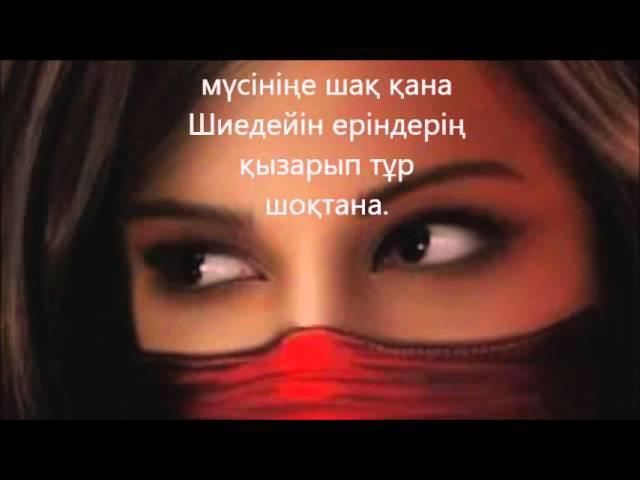 Төреғали Төреәлі - Сенің көзің (Твои глаза, Your eyes)