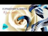 Горшенёв - Есенин. Душа поэта (Альбом 2012)