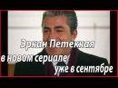 Новый сериала с Эрканом Петеккая стартует в сентябре звезды турецкого кино