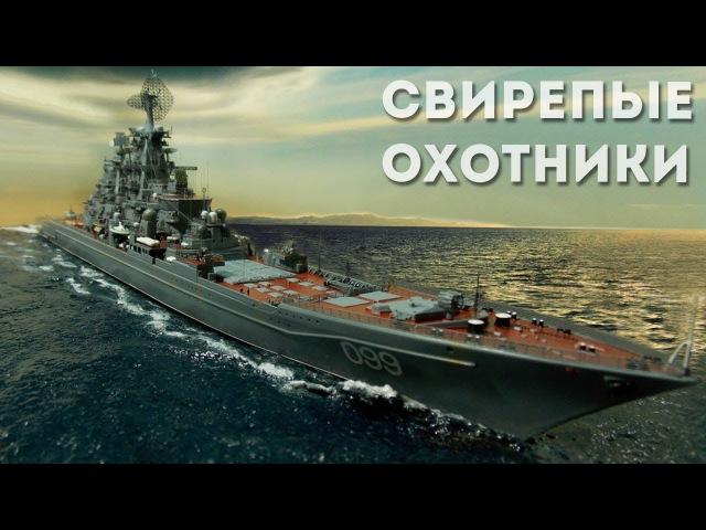 Ракетные крейсеры - воскрешение в новом качестве