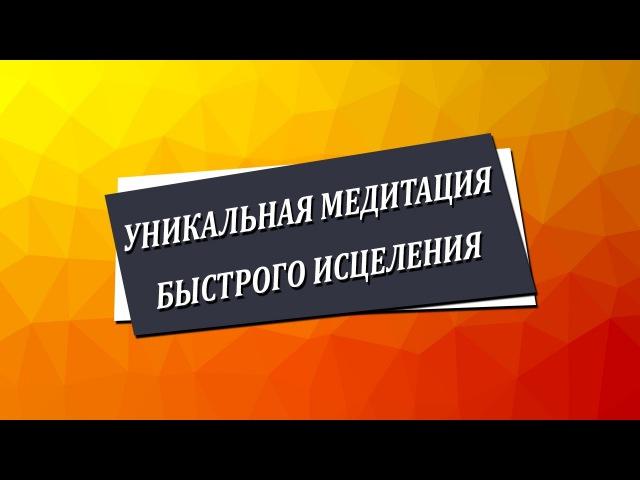 Уникальная медитация быстрого исцеления [Николай Пейчев, Академия Целителей]