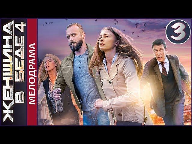 Женщина в беде 4 (2017). 3 серия. Мелодрама, детектив. 📽